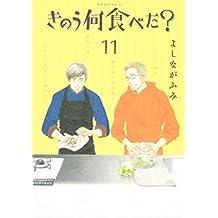 きのう何食べた?(11) (モーニングコミックス)
