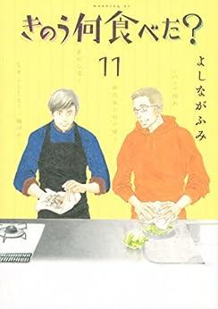 [よしながふみ]のきのう何食べた?(11) (モーニングコミックス)