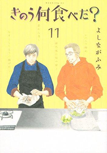 きのう何食べた?(11) (モーニングコミックス)の詳細を見る