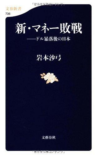 新・マネー敗戦—ドル暴落後の日本 (文春新書)
