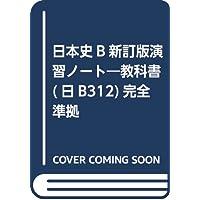 日本史B新訂版演習ノート―教科書(日B312)完全準拠