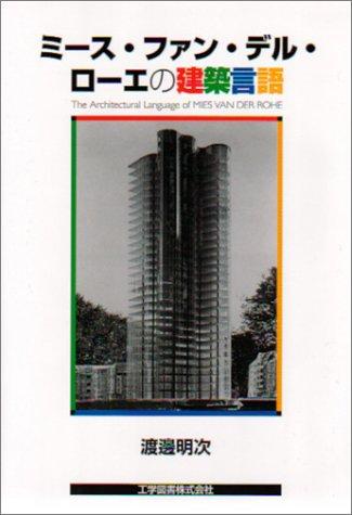 ミース・ファン・デル・ローエの建築言語の詳細を見る
