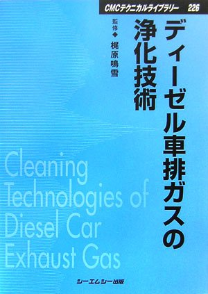 ディーゼル車排ガスの浄化技術 (CMCテクニカルライブラリー)