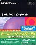 IBMホームページ・ビルダー V9 + はじめての公開サービスパック 特別キャンペーン版 初回限定