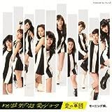 わがまま 気のまま 愛のジョーク/愛の軍団(初回生産限定盤C)(DVD付) [Single, CD+DVD, Limited Edition] / モーニング娘。 (演奏) (CD - 2013)