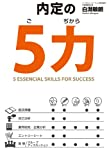 内定の5力 (中経出版)