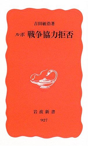 ルポ 戦争協力拒否 (岩波新書)