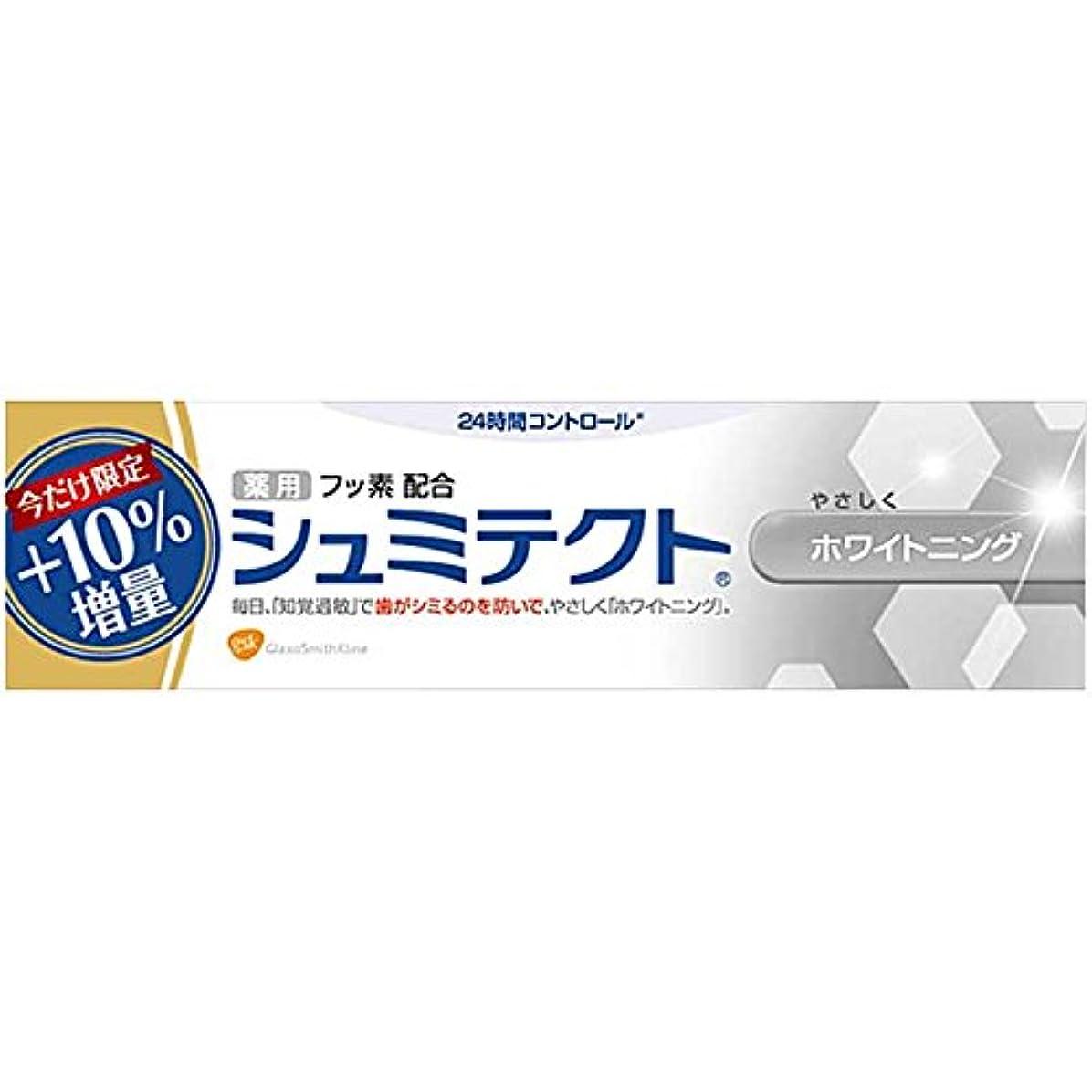 バタフライ鉛筆出力薬用シュミテクト やさしくホワイトニング増量 99g [医薬部外品]
