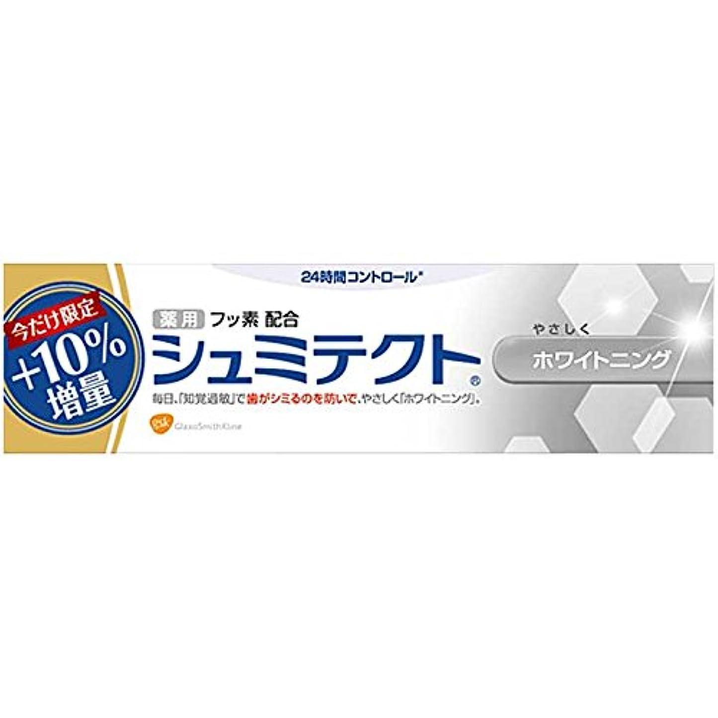 今後買うグローブ薬用シュミテクト やさしくホワイトニング増量 99g [医薬部外品]