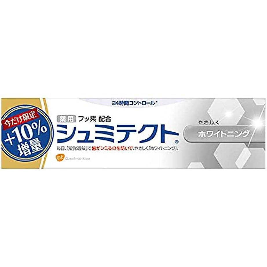 広大なレガシー温帯薬用シュミテクト やさしくホワイトニング増量 99g [医薬部外品]