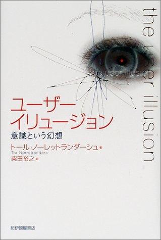 ユーザーイリュージョン―意識という幻想