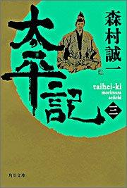 太平記(三) (角川文庫)の詳細を見る
