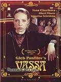 Vassa by Gleb Panfilov Gleb Anatolyevich Panfilov