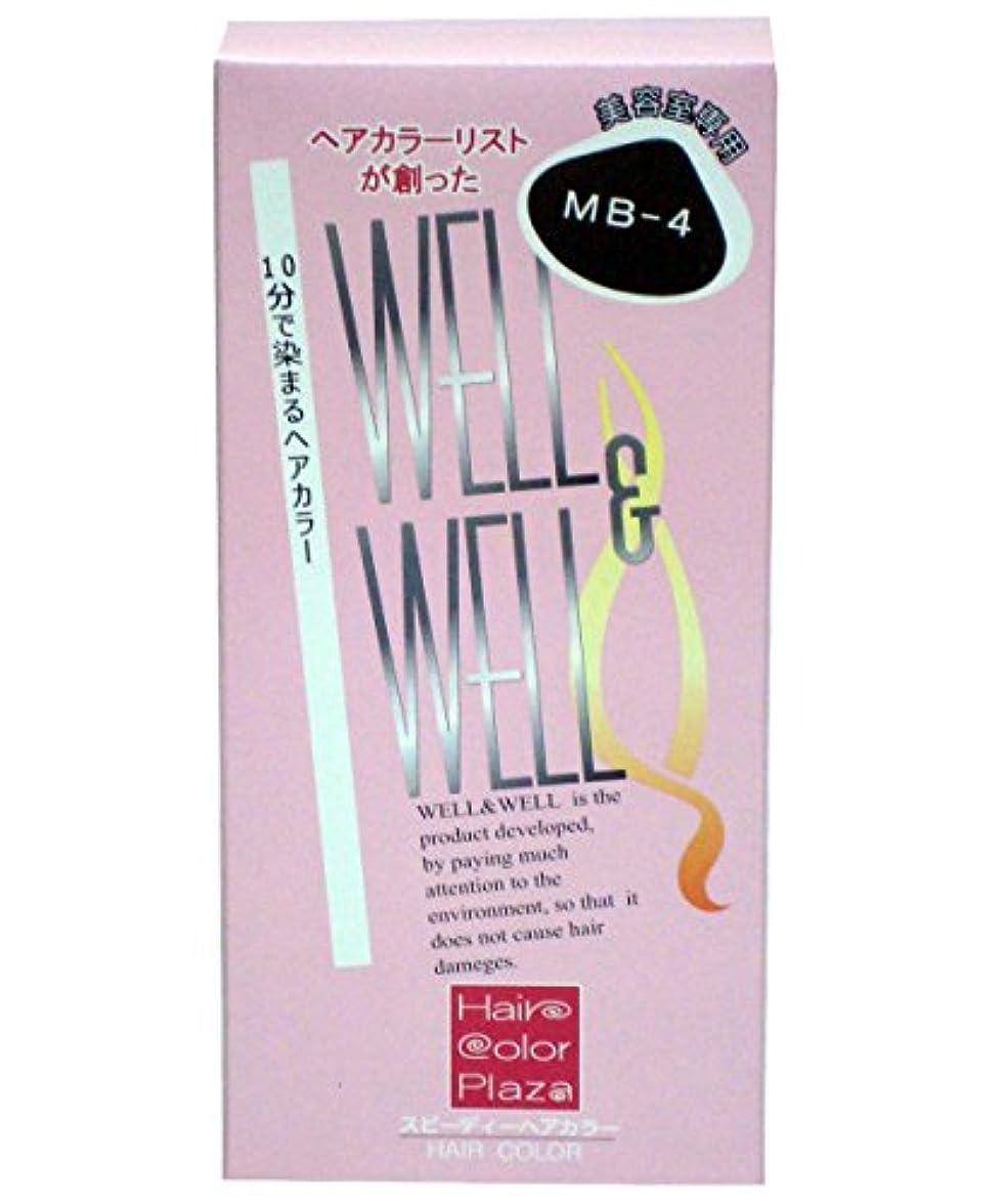 【美容室専用】 ウェル&ウェル スピーディヘアカラー マロンブラウン MB-4