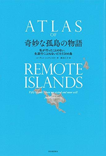 『奇妙な孤島の物語 私が行ったことのない、生涯行くこともないだろう50の島』