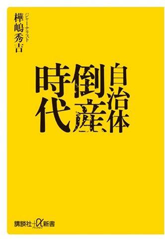 自治体倒産時代 (講談社+α新書)の詳細を見る