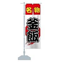 釜飯 のぼり旗 サイズ選べます(スリム45x180cm 左チチ)