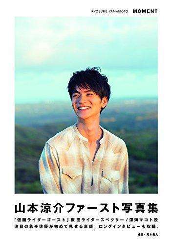 『山本涼介ファースト写真集 MOMENT』 (TOKYO NEWS MOOK)