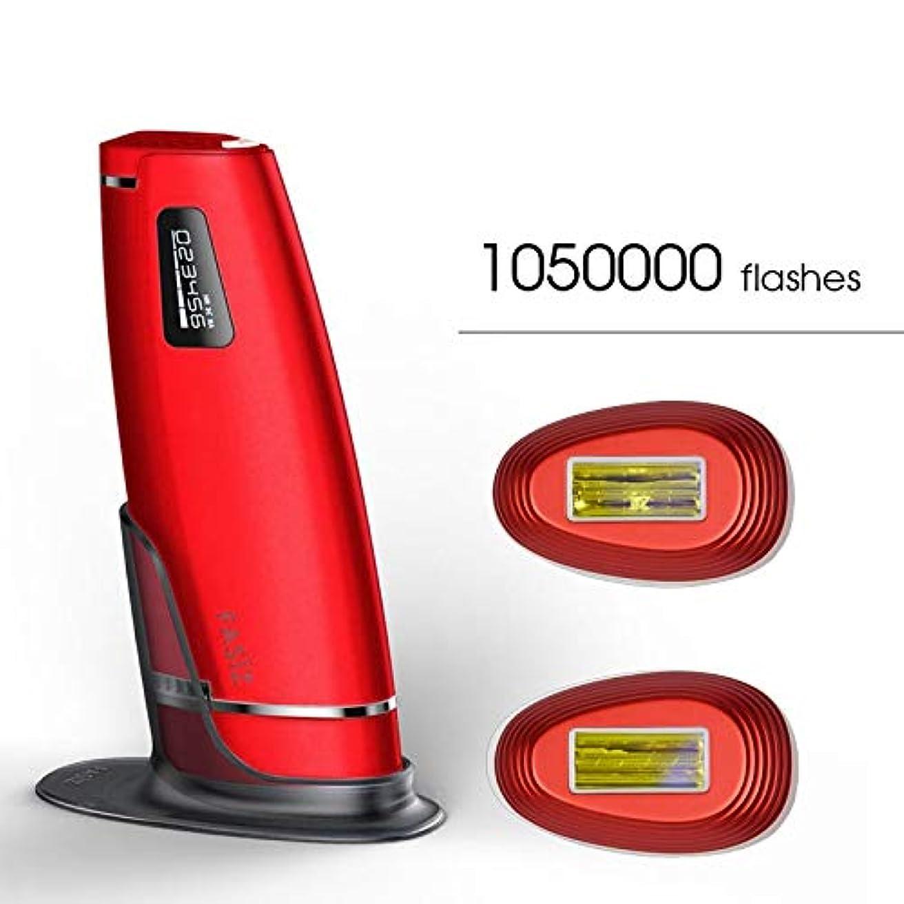 クリープカールリンクFANPING 3in1の1050000pulsed IPLレーザー脱毛デバイス永久脱毛IPLレーザー脱毛器脇脱毛機 (Color : 赤)