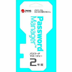 パスワードマネージャー (最新) | 2年版
