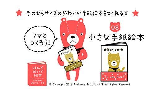 クマとつくろう! 08 小さな手紙絵本 はんどめいど絵本 (Atelier*s Handmade Books)