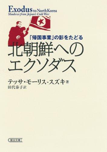 北朝鮮へのエクソダス 「帰国事業」の影をたどる (朝日文庫)の詳細を見る