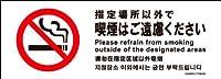 標識スクエア「 指定場所以外 喫煙はご遠慮 」 ヨコ・ミニ【プレート 看板】 140x50㎜ CTK8029 10枚組