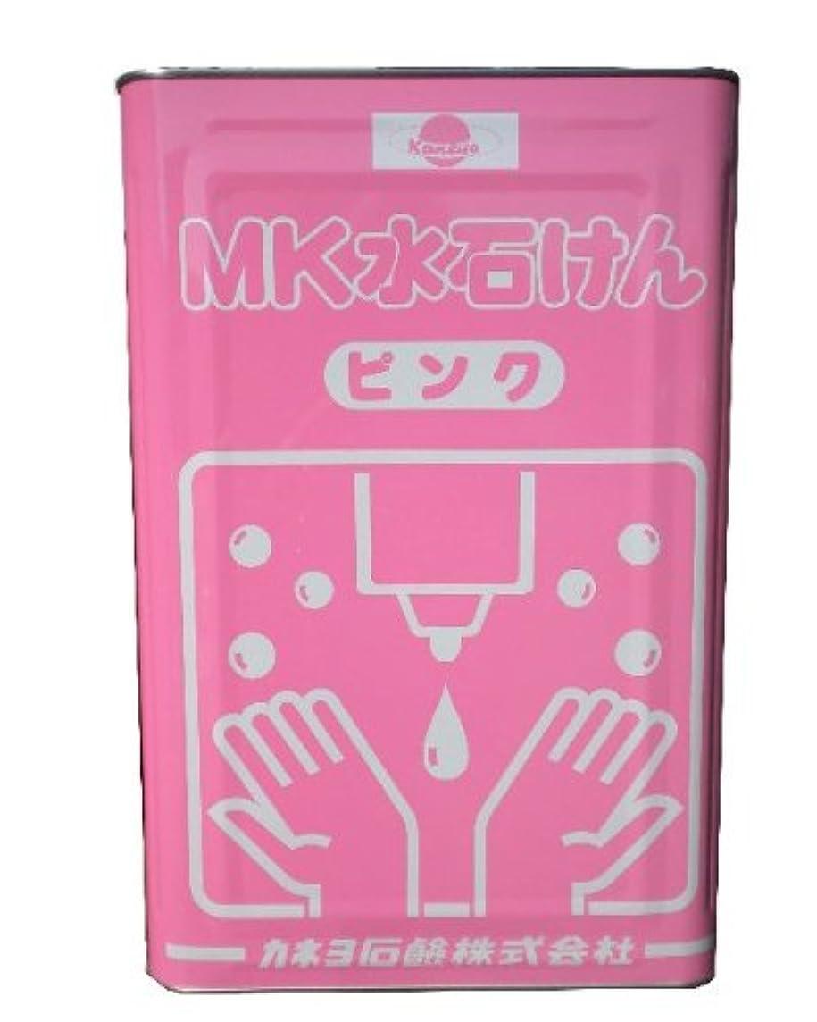 気をつけて距離加害者【大容量】 カネヨ石鹸 ハンドソープ MK水せっけん 液体 業務用 18L 一斗缶