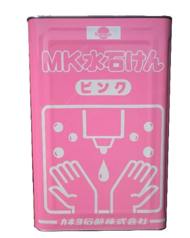 勘違いする自動化湖【大容量】 カネヨ石鹸 ハンドソープ MK水せっけん 液体 業務用 18L 一斗缶