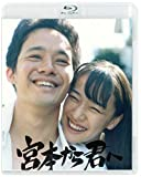 宮本から君へ [Blu-ray]