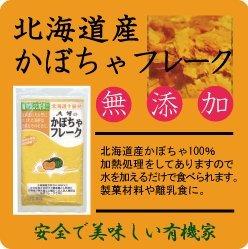 無添加 かぼちゃフレーク70g×2個★北海道産かぼちゃ100% ★水を加えるとペースト状になります。