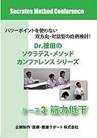 Dr.徳田のソクラテス・メソッドカンファレンスシリーズ ケース3:筋力低下 [DVD]