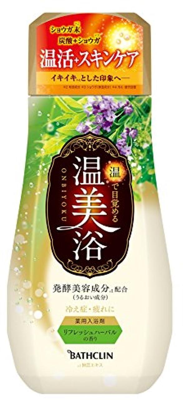 駐地ヒープキッチン温美浴入浴剤リフレッシュハーバルの香り480g(医薬部外品)