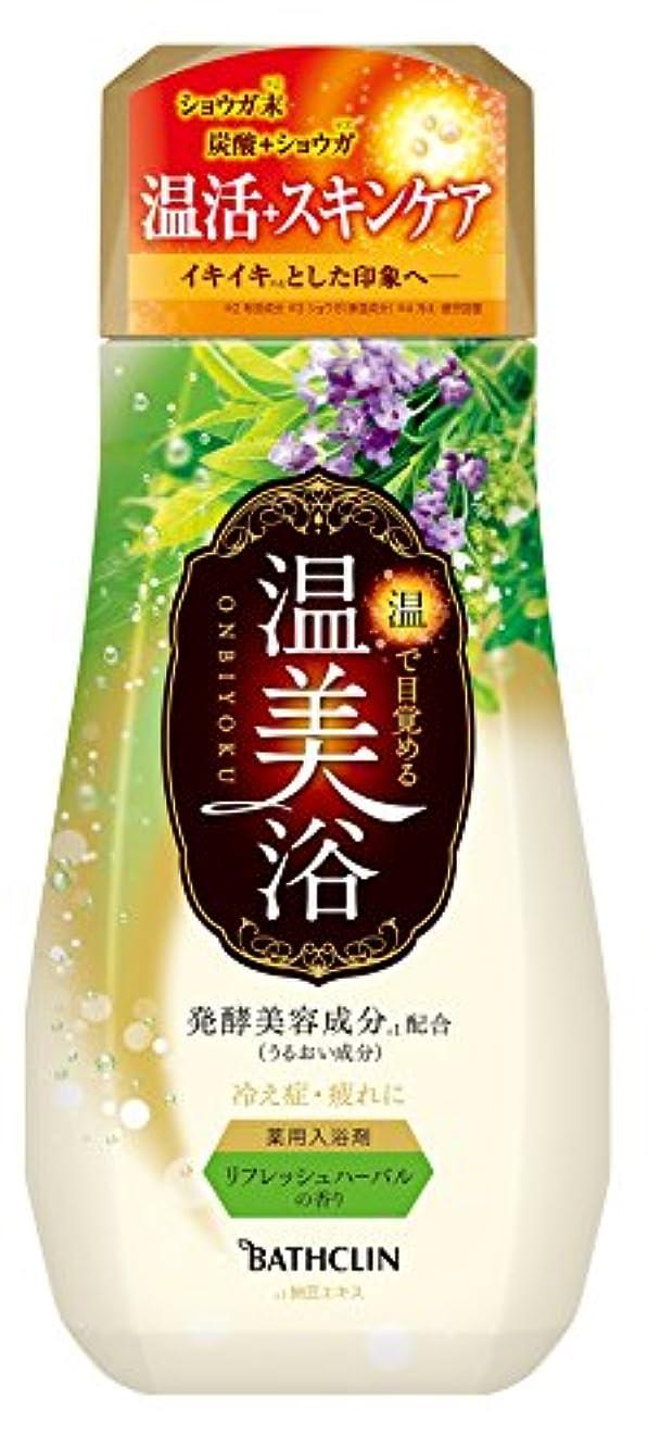 含むからに変化する病気温美浴入浴剤リフレッシュハーバルの香り480g(医薬部外品)