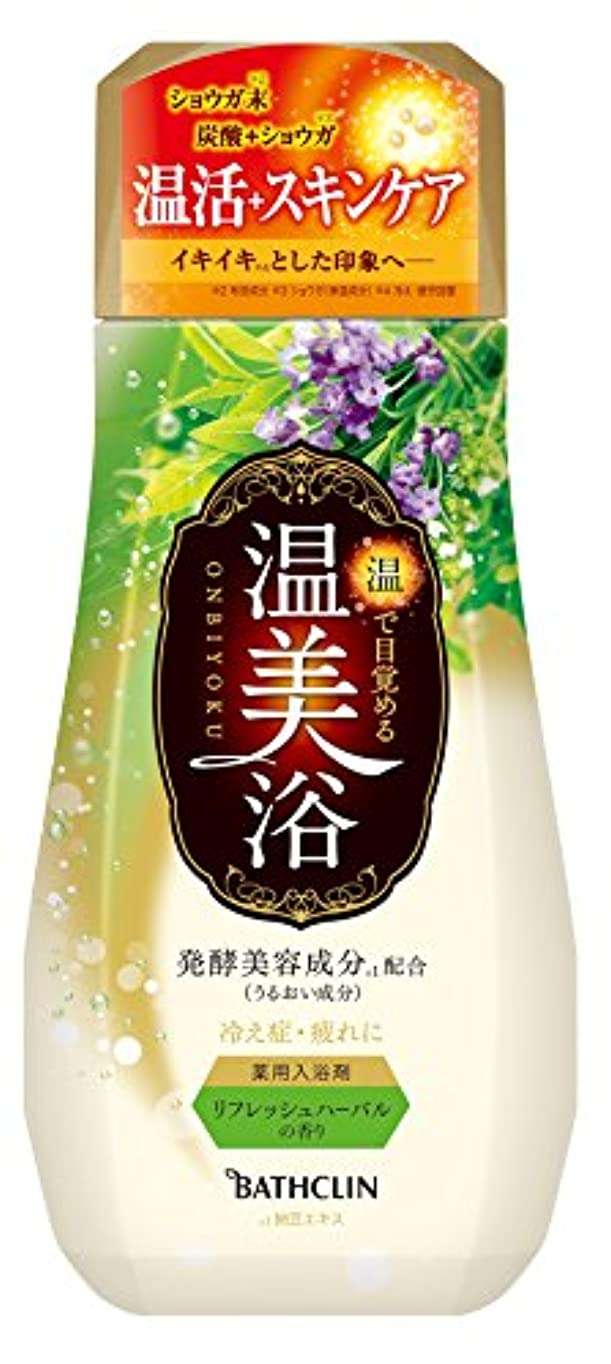 部ベルト十分ではない温美浴入浴剤リフレッシュハーバルの香り480g(医薬部外品)