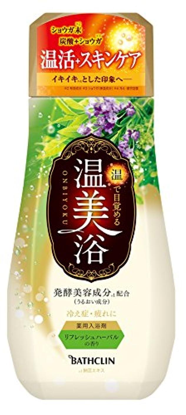 賠償組不公平温美浴入浴剤リフレッシュハーバルの香り480g(医薬部外品)