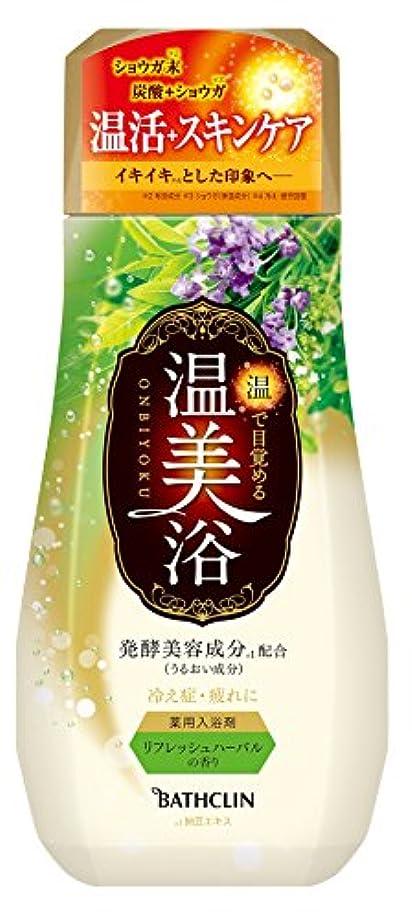 放散する広いきちんとした温美浴入浴剤リフレッシュハーバルの香り480g(医薬部外品)
