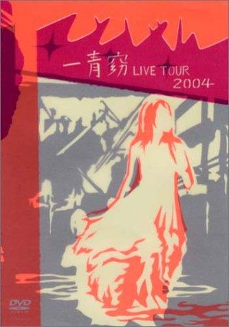 一青窈 LIVE TOUR 2004 ~てとしゃん~ [DV...