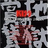 地獄の賞賛 ~KISS トリビュート・イン・ジャパン