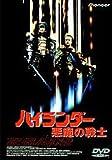 ハイランダー 悪魔の戦士 [DVD]