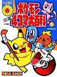 ポケモン4コマ大百科 5 (ぴっかぴかコミックス)