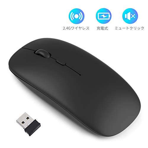 Angelomeワイヤレスマウス 静音 充電式 USB 無線マウス 人間工学