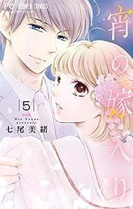 宵の嫁入り【マイクロ】(5) (フラワーコミックス)