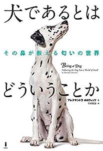 犬であるとはどういうことか―その鼻が教える匂いの世界