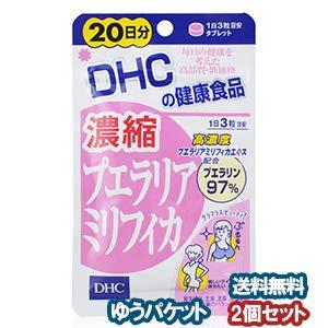 DHC 濃縮プエラリアミリフィカ 20日 60粒