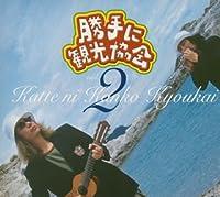 Katte Ni Kankou Kyokai V.2 by Jun Miura (2004-12-15)