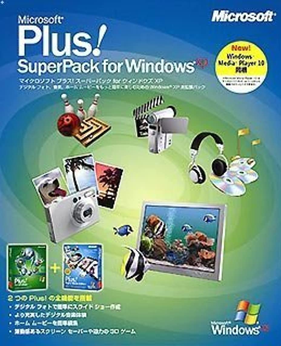ドラムびっくり切るMS Plus! SuperPack WindowsXP 日本語版