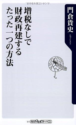 増税なしで財政再建するたった一つの方法 (角川oneテーマ21)