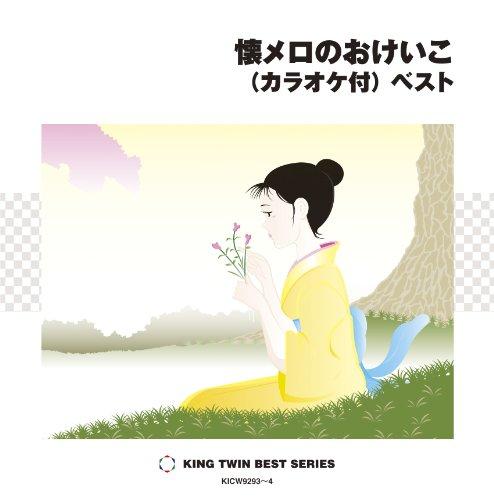 懐メロのおけいこ(カラオケ付) ベスト