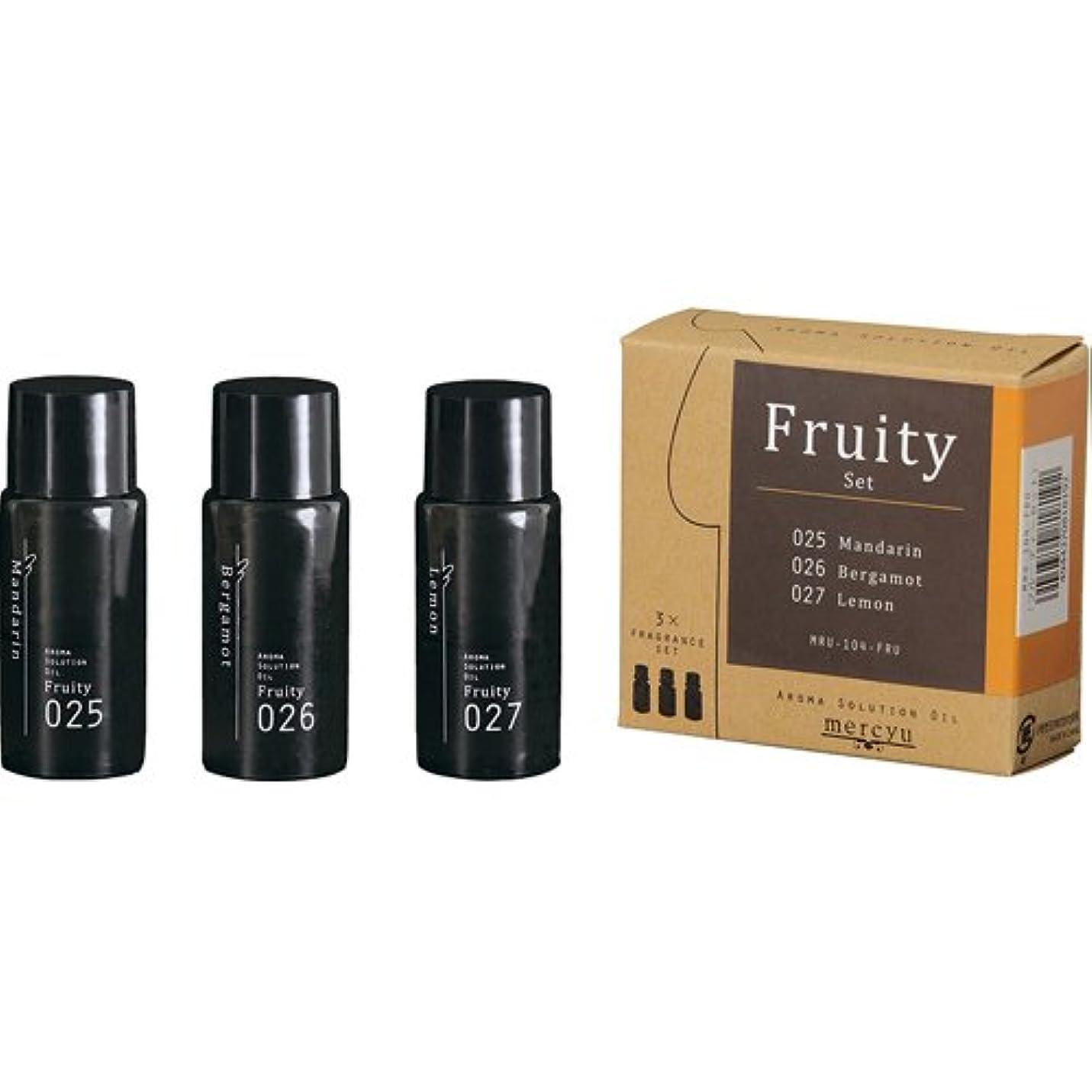 あえぎ退屈引き算アロマ ソリューション オイル Fruity (025ベルガモット/026レモン/027マンダリン) MRU-104-FRU